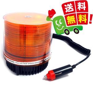 パトランプ 回転灯 マグネット LED 72連 24V シガーソケット オレンジ アンバー|maximaselect