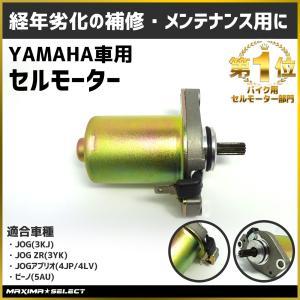 セルモーター ヤマハ アプリオ 4JP ビーノ ジョグ など メンテナンス|maximaselect