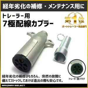 7極配線カプラー トレーラー 用|maximaselect