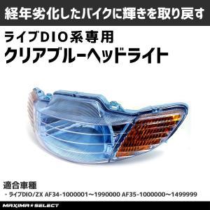 ヘッドライトASSY ブルー レンズ ホンダ ライブディオ AF34 AF35 zx アッセンブリー I型 前期型 修理 交換に|maximaselect
