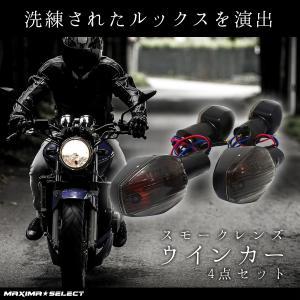 ウインカー アンバー 汎用 バイク 外装 パーツ スモーク 前後セット 4点セット ホンダ CBR954 CB400SF CB1300SFなど|maximaselect