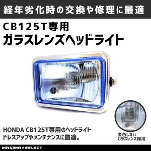 ヘッドライト ブルーレンズ CB125T JC06 ホンダ 外装 カスタム 改造|maximaselect