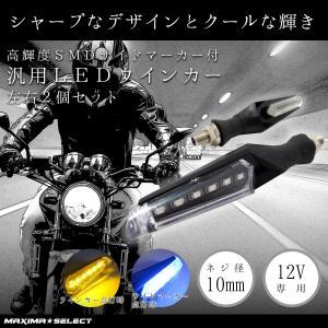 汎用 LEDウィンカー ブルーマーカー サイドマーカー ネジ M10 スモークタイプ ボジション が 青 に バイク 夜 の 外装 カスタム パーツ|maximaselect