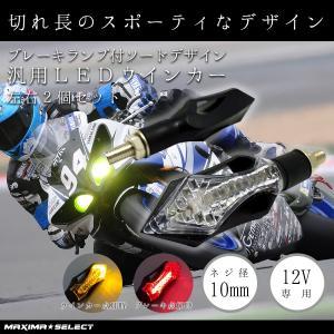 LED ソード型 ブレーキランプ 機能付き ウインカー バイク 汎用タイプ 外装 カスタム などに 2ヶ1セット|maximaselect