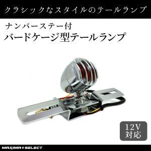 バードケージ テールランプ 汎用 シルバー メッキ 原付 ブレーキ バイク アメリカン パーツ|maximaselect