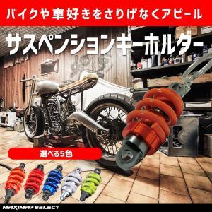 サスペンション モノショック ショックアブソーバー キーホルダー 車 バイク の キー などに|maximaselect