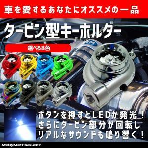 タービン型 キーホルダー LED ミニ ライト 搭載 タービン音付き ターボ車 エアクリ|maximaselect