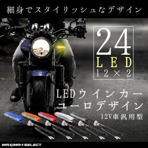 ウィンカー ユーロ タイプ 高輝度 12LED 搭載 汎用型 ネジ径10mm M10 バイク 左右セット 点灯確認済み エイプ ズーマー モンキー カスタムパーツに|maximaselect