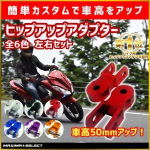 バイク ヒップアップアダプター 車高 車高上げ 5cm アップ ネジ M10 2個セット  ケツアゲ...