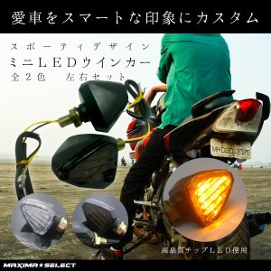 三角 ミニ LEDウインカー 汎用 ネジ径10mm M10 CB400SF CB1000SF XJR400 XJR1300 ズーマーモンキーエイプ ZRX1200 ゼファー400|maximaselect