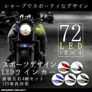 LED シャープウインカー 汎用型 高輝度 18連 ネジ径 10mm M10 XJR400 XJR1300 TW SR V-MAX などに 前後セット|maximaselect