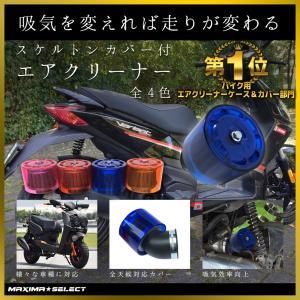 パワーフィルター エアクリーナー  45度 斜め 35φ ( 35mm ) カバー 付き 雨天 対応 バイク 汎用 ヤマハ スズキ カワサキ ホンダ など|maximaselect