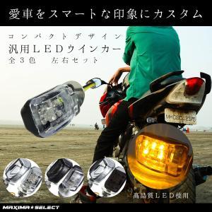 小型 ミニ ウインカー LED高輝度6発 6mm M6 スリムタイプ クリア 汎用 2ヶ1セット 左右セット 点灯確認済み バイク オートバイ ヤマハ スズキ ホンダ カワサキ|maximaselect