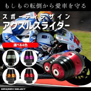 CNC加工 アクスルスライダー フレームスライダー プロテクター バイク 汎用 2ヶ1セット ホンダ カワサキ スズキ ヤマハ などに|maximaselect