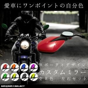 バイクミラー サイドミラー カスタム SZミラー 左右セット 凸面鏡 汎用 正ネジ 10mm M10...