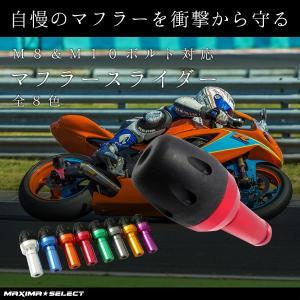 バイク用 汎用 マフラー スライダー エンジンスライダー フレームスライダー M10 M8 ボルト付属 外装 カスタム 転倒防止|maximaselect