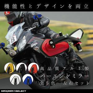 バーエンドミラー GSミラー バイクミラー アルミ 汎用 左右セット カワサキ ホンダ スズキ シグナスX GROM グロム ジョグ ライブディオ など|maximaselect
