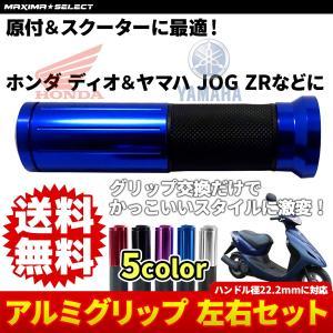 バイク グリップ ハンドル アルミ 非貫通型 22.2mm 7/8インチ 汎用 2ヶ1セット ホンダ カワサキ スズキ ヤマハ|maximaselect