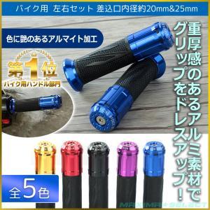バイク ハンドル グリップ アルミ 非貫通型 22.2mm 7/8インチ 汎用 2ヶ1セット ホンダ カワサキ スズキ ヤマハ|maximaselect