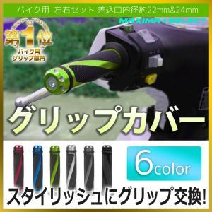 バイク ハンドル グリップ アルミ スパイラル 非貫通型 22.2mm 7/8インチ 汎用 2ヶ1セット ホンダ カワサキ スズキ ヤマハ|maximaselect