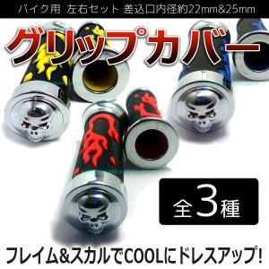 バイク ハンドル グリップ アルミ スカル フレイム ファイアパターン 非貫通型 22.2mm 7/8インチ 汎用 2ヶ1セット|maximaselect