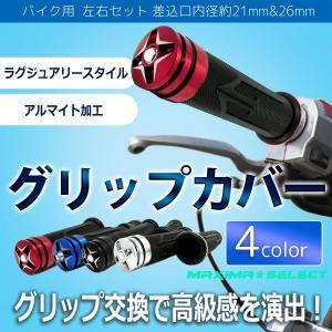 バイク ハンドル グリップ アルミ ダイヤ柄 非貫通型 22.2mm 7/8インチ 汎用 2ヶ1セット|maximaselect