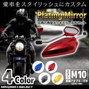バイクミラー カラー メッキ 汎用 広角型 左右セット M10 M8変換アダプタ付き カワサキ ホン...