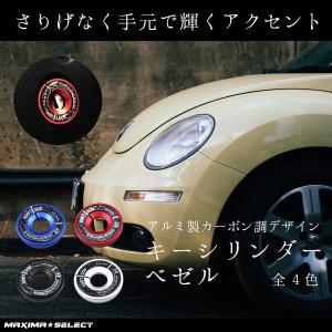 キーシリンダーカバー キーシリンダーベゼル カーボン柄 VW ニュービートル ゴルフ 内装 カスタム maximaselect