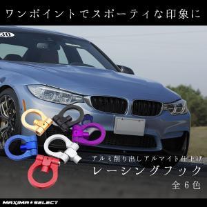 牽引フック レーシングフック カーボン M16 BMW MINI USDM ヘラフラッシュ ユーロ 走り屋|maximaselect