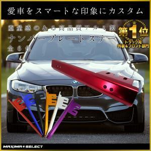 汎用型 車 移設 ナンバープレート ステー ボルト リロケーター ドレスアップ チューニング|maximaselect