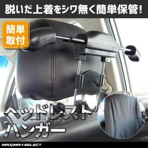 フック型ヘッドレストハンガー ポールハンガー スーツなどしわ防止に 簡単取り付け 車用 maximaselect