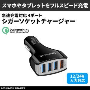 USBシガーソケット 12V 24V 車載用 4ポート クイックチャージ3.0(QC3.0)対応 急速充電 iPhone Android スマホ タブレット maximaselect