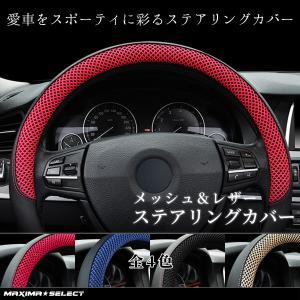 メッシュハンドルカバー ステアリングカバー Sサイズ 36.5~37.9cm おしゃれ 軽自動車 ワゴンR ムーブ ハスラー N-ONE など maximaselect