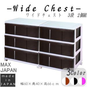 収納ケース 引き出し ワイド チェスト プラスチック 3段 2個組 幅60cm おしゃれ ホワイト/...