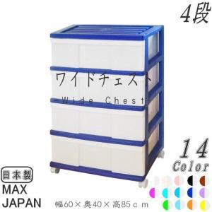 収納ケース 引き出し ワイド チェスト プラスチック 4段 幅60cm おしゃれ ロイヤルブルー キャスター付 の商品画像|ナビ