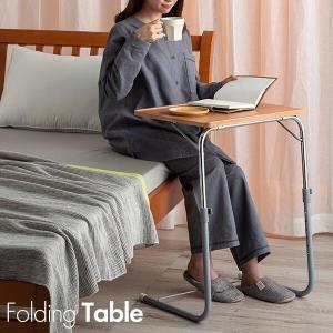 折りたたみテーブル 高さ調節 角度調節機能付き 折り畳みテーブル テーブル 折りたたみ サイドテーブルの写真