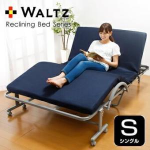 電動リクライニングベッド シングル 電動ベッド 折りたたみベッド 収納ベッド 低反発メッシュ仕様 収納式 WALTZ/ワルツ|maxlex