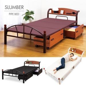 ベッド パイプベッド シングル ベッドフレーム 宮棚付き 引き出し収納付き Slumber/スランバ...