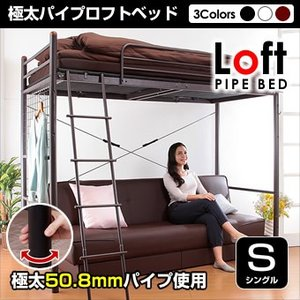 ロフトベッド  シングル 2段ベッド ベッド パイプベッド ハイタイプ ロータイプ 高さ調節 ホワイト ブラック ブラウン