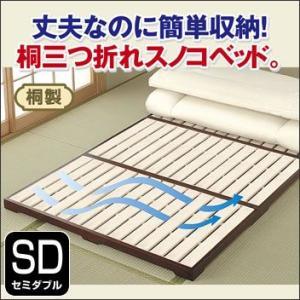 すのこベッド すのこベット すのこマット セミダブル 三つ折り 桐製