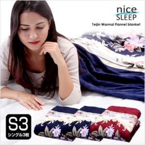 nice SLEEP/ナイススリープ 遠赤わた入り フランネル毛布 シングル 3枚セット  送料無料 maxlex