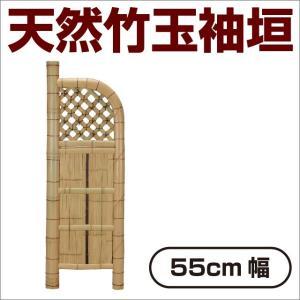 袖垣 竹垣 幅55cm 天然竹使用 玉袖垣|maxlex