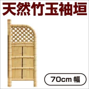 袖垣 竹垣 幅70cm 天然竹使用 玉袖垣|maxlex