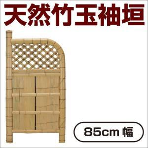 袖垣 竹垣 幅85cm 天然竹使用 玉袖垣|maxlex