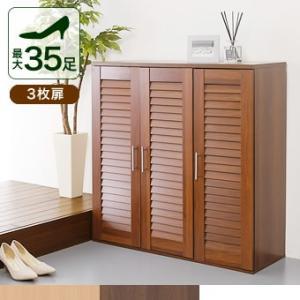 木製ルーバー扉シューズボックス 3枚扉