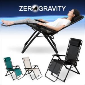 チェア イス いす 椅子 リクライニングチェア Zero Gravity ゼロ・グラビティ パーソナルチェア