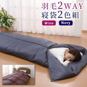 寝袋 洗える 羽毛2WAY寝袋 2色組 送料無料|maxlex