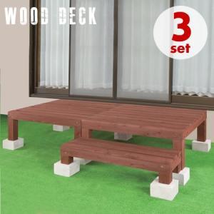 ウッドデッキ DIY キット NEW天然木ウッドデッキ3点セット テラス ガーデン 庭 ステップ maxlex