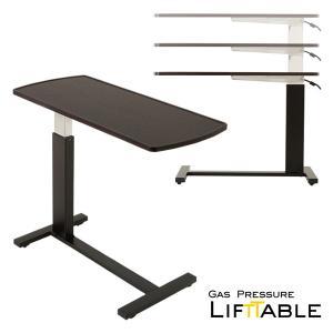 テーブル 昇降式テーブル リフティングテーブル 昇降デスク ガス圧昇降テーブル ベッドサイドテーブル...