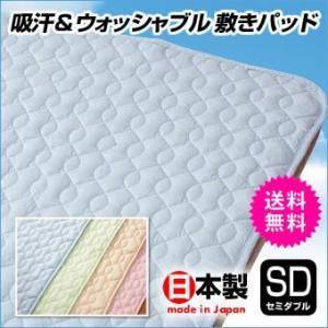 敷パッド ベッドパッド 吸汗&ウォッシャブル 洗える 汗をよく吸う 日本製 ブルー グリーン ベージ...